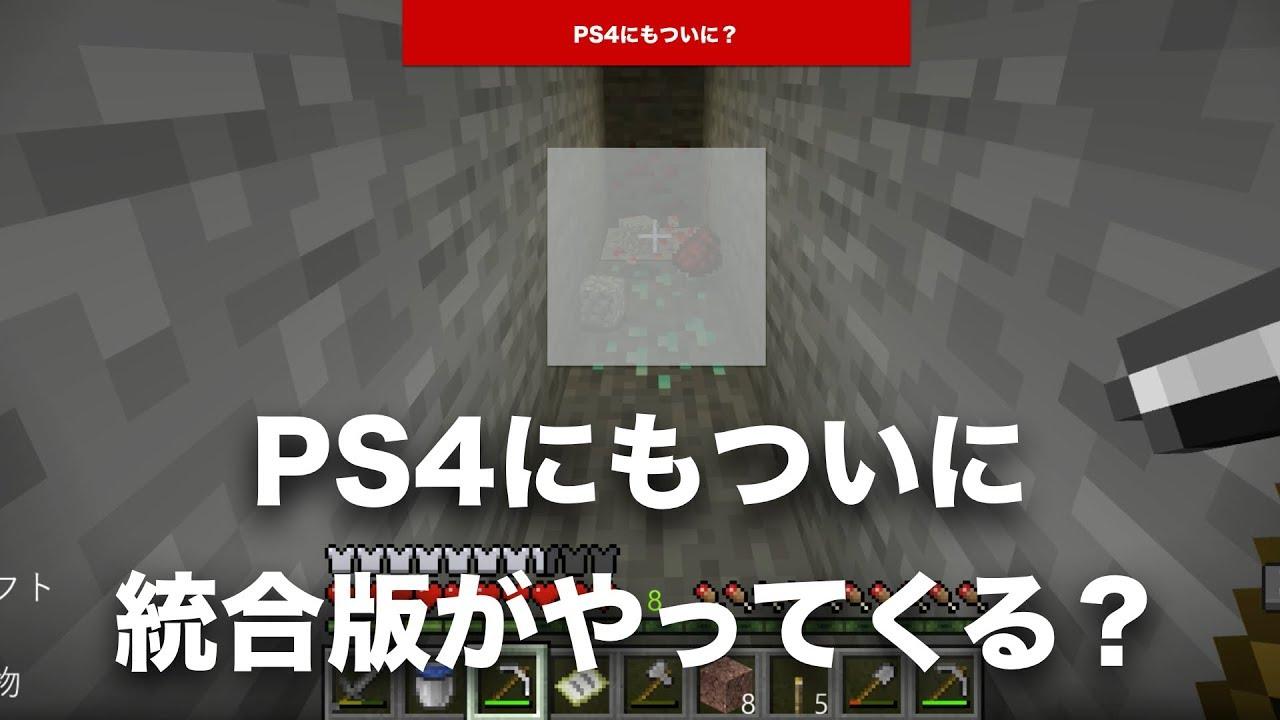 Realms マイクラ ps4