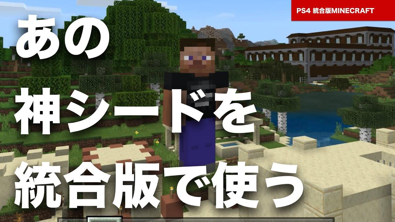 版 マイン クラフト 統合 【Minecraft】統合版を使ってWin10PCとSwitchでマルチプレイ